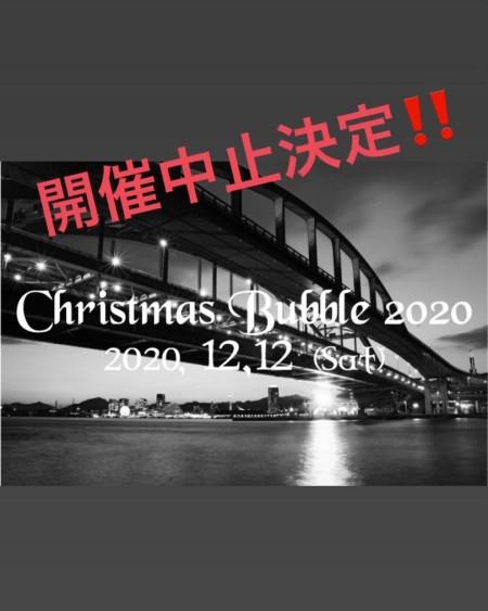 クリスマスパーティ中止